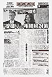 納税通信(2021年05月17日付)3672号[新聞] (週刊)