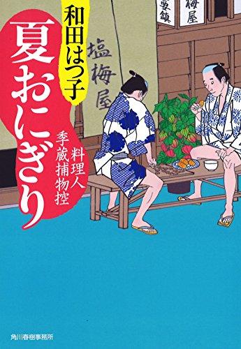 夏おにぎり―料理人季蔵捕物控 (ハルキ文庫)の詳細を見る