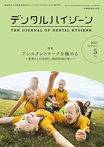 デンタルハイジーン 37巻5号 アシスタントワークを極める ~患者さんの気持ち・歯科医師の想い~