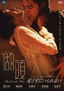 愛さずにいられない [DVD]