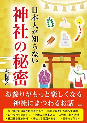 日本人が知らない 神社の秘密 (彩図社文庫)