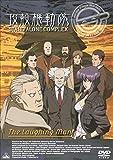 攻殻機動隊 STAND ALONE COMPLEX The La...[Blu-ray/ブルーレイ]