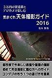 3万円の望遠鏡とデジカメで楽しむ 気まぐれ天体撮影ガイド2016