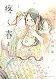疼く春 分冊版(1) (ITANコミックス)