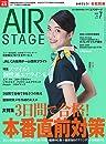 AIR STAGE (エア ステージ) 2019年7月号