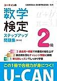 U-CANの数学検定2級ステップアップ問題集 第3版【予想模擬検定(2回分)+過去問題(1回分)つき】 (ユーキャンの資格試験シリーズ)