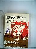 戦争と平和〈1〉 (1984年) (岩波文庫)