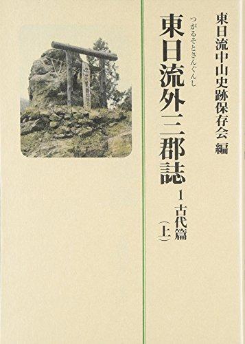 東日流外三郡誌〈1〉古代篇(上)