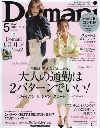Domani(ドマーニ) 2017年 05 月号 [雑誌]