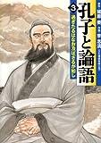 孔子と論語3(完) (MF文庫 (10-14))