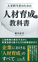 人事担当者のための 人材育成の教科書