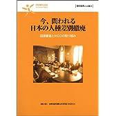 今、問われる日本の人種差別撤廃―国連審査とNGOの取り組み (現代世界と人権)