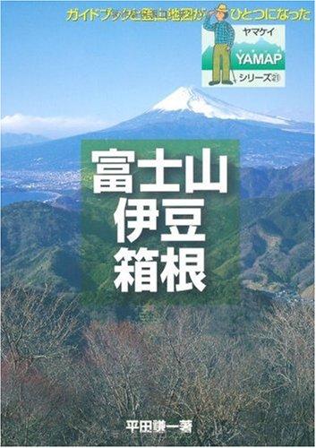富士山・伊豆・箱根の山 (YAMAPシリーズ)