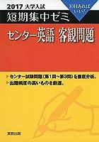 大学入試短期集中ゼミセンター英語客観問題 2017―10日あればいい!