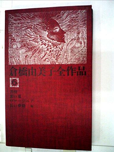 倉橋由美子全作品〈6〉 ヴァージニア・長い夢路 (1976年)の詳細を見る