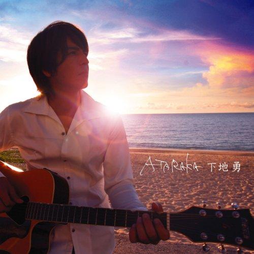 アタラカの星/ロング・バージョン
