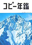 コピー年鑑2007