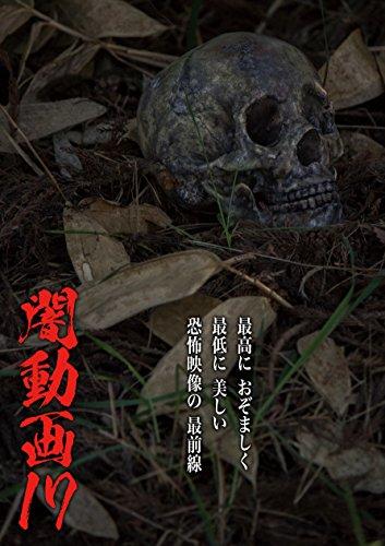 闇動画17 [DVD]