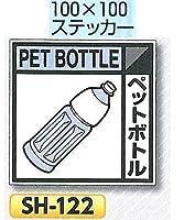つくし工房 産業廃棄物分別標識 Cタイプ 100×100mm ステッカータイプ(裏粘着)SH-122 ペットボトル