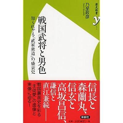 戦国武将と男色—知られざる「武家衆道」の盛衰史 (歴史新書y)