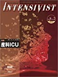 INTENSIVIST Vol.8 No.2 2016 (特集:産科ICU)