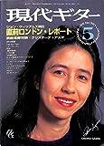 現代ギター 1995年 5月号