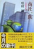 商社一族―小説穀物戦争 (講談社文庫)