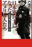 日本軍兵士になったアメリカ人たち―母国と戦った日系二世