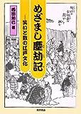 めざまし塵劫記―笑いと数の江戸文化