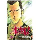 本気! 46 (少年チャンピオン・コミックス)