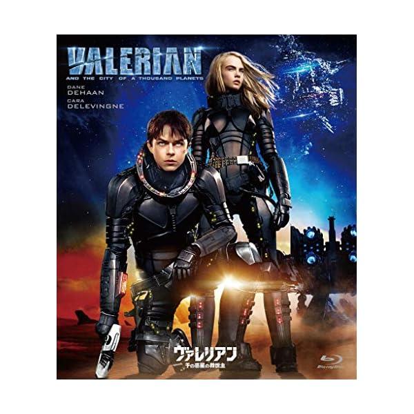 ヴァレリアン 千の惑星の救世主 [Blu-ray]の商品画像