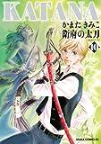 KATANA (10) 衛府の太刀<KATANA> (あすかコミックスDX)