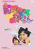 昭和の名作ライブラリー 第7集 気になる嫁さん DVD-BOX PART1 デジタル...[DVD]