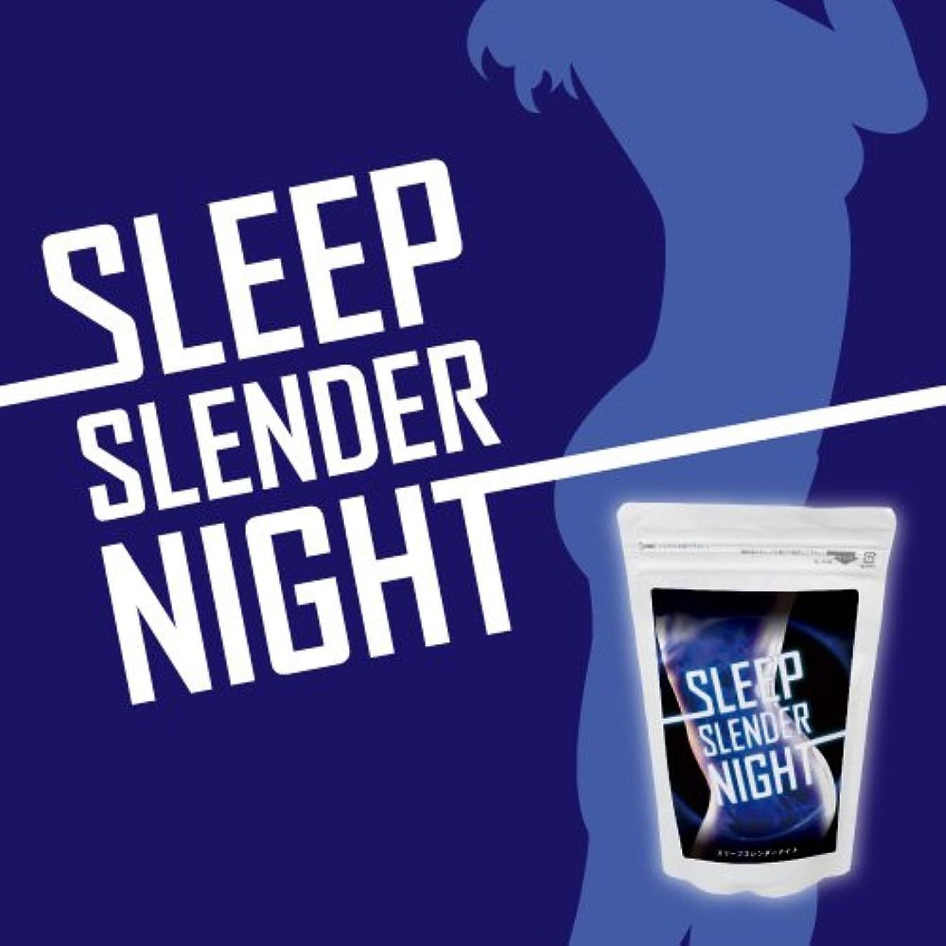 シンポジウム声を出して悪意Sleep Slender Night(スリープスレンダーナイト) ダイエット ダイエットサプリ 送料無料