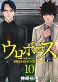 ウロボロス-警察ヲ裁クハ我ニアリ 10 (BUNCH COMICS)