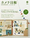 カメラ日和 2009年 09月号 [雑誌] VOL.26