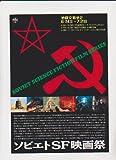 映画チラシ 「ソビエトSF映画祭」不思議惑星キン・ザ・ザ//軌道からの帰還//テイル・オブ・ワンダー 他