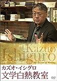 カズオ・イシグロ 文学白熱教室 [DVD] -
