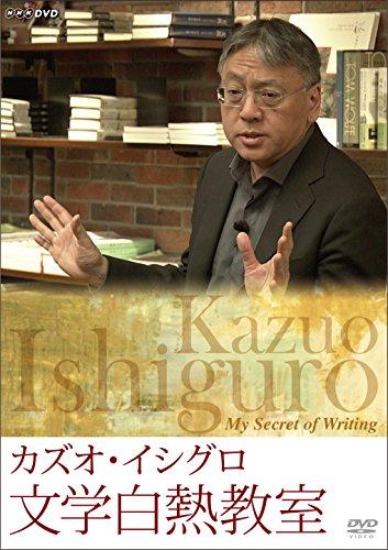 カズオ・イシグロ 文学白熱教室 [DVD]