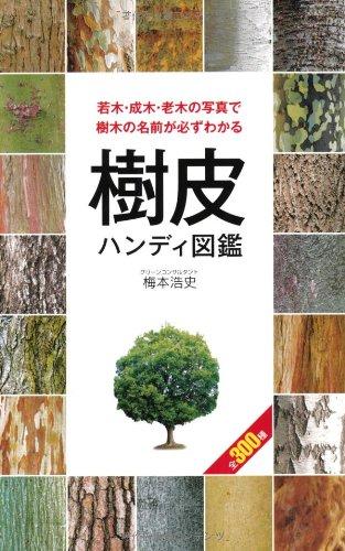 樹皮ハンディ図鑑