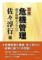 佐々淳行 (著)(4)新品: ¥ 2,484ポイント:23pt (1%)5点の新品/中古品を見る:¥ 2,200より