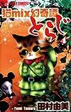 猫mix幻奇譚とらじ(4) 猫mix幻奇譚とらじ (フラワーコミックスα)