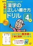 小学国語漢字の正しい書き方ドリル 4年―書き順をトレーニング