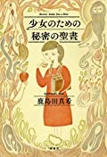 鹿島田真希『少女のための秘密の聖書』の表紙画像