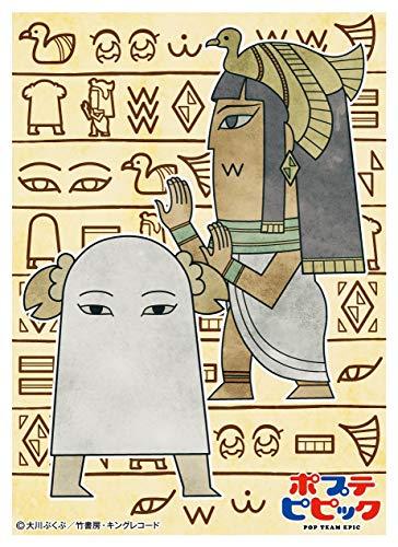 キャラクタースリーブ ポプテピピック エジプト(EN-837)