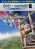 カールじいさんの空飛ぶ家 DVD+microSDセット [DVD]