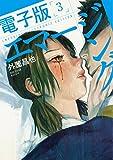 エマージング 電子版 (3) (SPコミックス)
