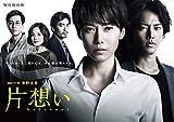 連続ドラマW 東野圭吾「片想い」DVD BOX[DVD]