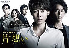 東野圭吾「片想い」DVD BOX [DVD]