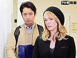 名探偵キャサリン 〜消えた相続人〜(2016年3月20日放送)